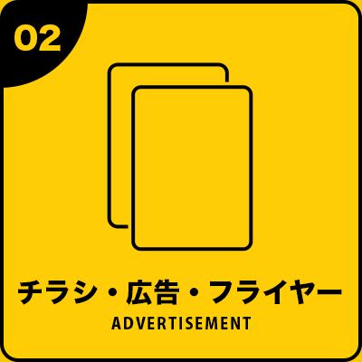 チラシ・広告・フライヤー